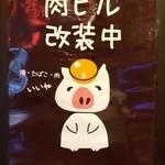 肉の万世 - 「はぐれブーちゃん万世肉ビル改装中!(Lv.20)が現れた!(2013.09)