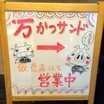 肉の万世 - 手書きのご案内(2013.09)