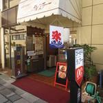 カフェ ライブラ - 嵐電の嵐山駅のそばです。