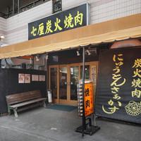 ニュートンサーカス - 横浜の七輪炭火焼肉