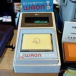 3112066 - WAON決済が可能