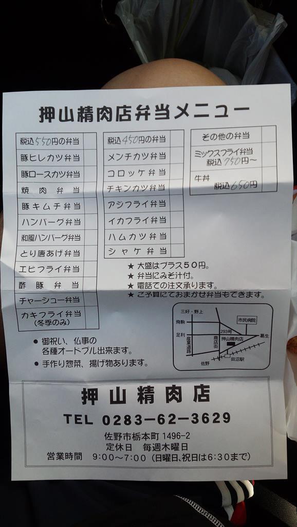 押山精肉店 name=