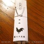 神鶏 - お箸入れはおみくじになっています (私は小吉でした)