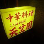 天竺園 - 中華料理 天竺園(テンジクエン)(中央区)