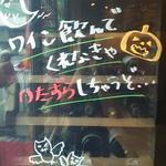 窯焼きビストロ 博多 NUKU NUKU - こんなお茶目な演出も・・・