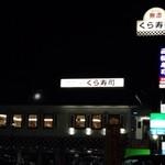 大阪王将 - 隣にあるくら寿司