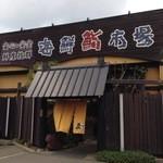 海鮮鮨市場 魚がし - 駅南口で便利ですね