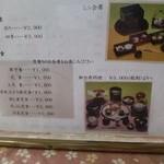 日本料理 音羽 - 消費税8%施行後のメニュー その1