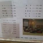 日本料理 音羽 - 消費税8%施行後のメニュー その2 一品料理の価格が表示されました