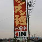 一番亭 雲出リバーサイド店 - 23号線沿いに目立つでかい看板