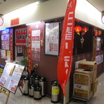 Kimmeihanten - お店の外観