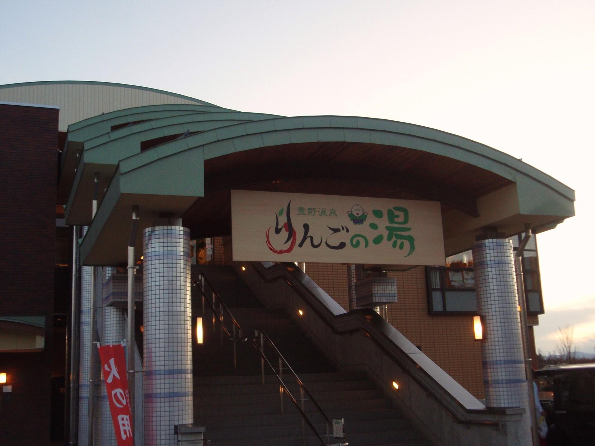 豊野温泉りんごの湯 name=