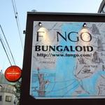 ファンゴー バンガロイド - 住宅街に現れる一軒家