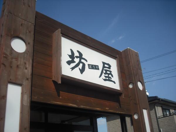 坊屋 name=
