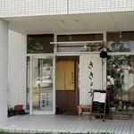 日本料理ききょう - お店の外観