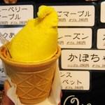 アイス工房 きつれがわ - 期間限定かぼちゃジェラード230円クーポン価格で60円OFF!