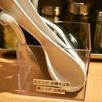 麺や マルショウ - 白レンゲ:中華そば用、黒レンゲ:台湾用