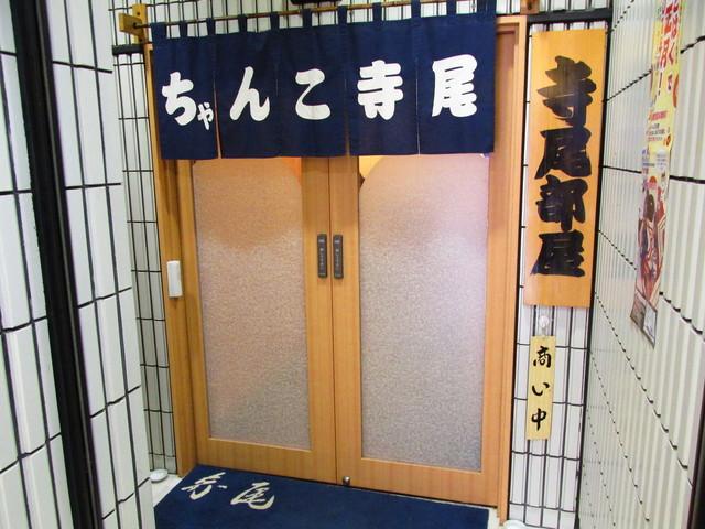 相撲茶屋 寺尾 - 入り口