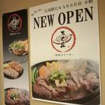ろく丘 - NEW OPEN 看板(2014.09.29)