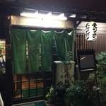 やよい食堂 -