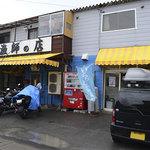 漁師の店 -