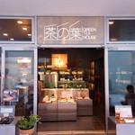 茶の葉 - 入口