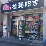 拉麺昭吉 - 料理写真: