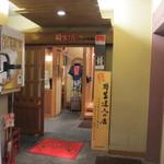 酔灯屋 - 福岡に数店ある居酒屋酔灯屋の天神別館です。