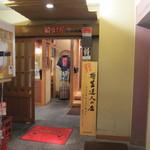 酔灯屋 - お店は木村ビルの9階にありますよ。