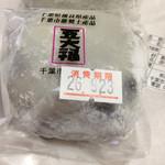 31174846 - 2014/09/23  美味しい豆大福、おはぎ、悩みどころ(笑)