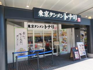 東京タンメン トナリ アトレ上野店