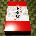 大寺餅河合堂 - 20140623