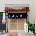 よし佳 - 浦和駅東口(パルコ側)から徒歩5分以内