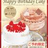 ●バースデーケーキご予約承ります。