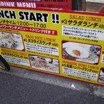 ブルームーン・カフェ - ランチメニュー2