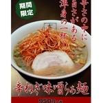 支那そばや - 辛ねぎ味噌らぁ麺(950円)
