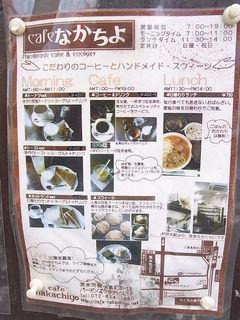 cafe なかちよ - モーニングにはドーナツセットやトーストセット☆♪