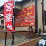 台湾料理 鴻翔 - ランチメニュー