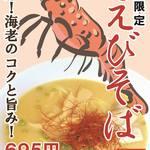 四麺 - 海老のコクと旨み濃厚!10月からの期間限定メニューです。