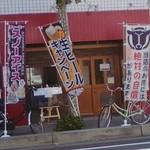 肉肉 鉄板焼 居酒屋 SAME SUN japanese WAGYU restaurant -