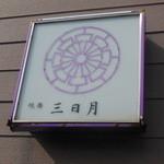 味舞三日月  - 2014.10