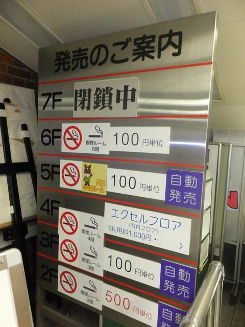 JRAウインズ札幌エクセルフロア ...