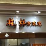 桂林 常菜房 - 外観