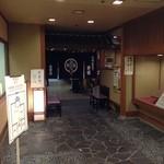 草笛 - 【早苗 長野店】