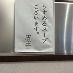 麺屋 玄 -