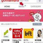 koreAn diNing GOMAmura - LINEからお得な情報やクーポンをGET!LINEアプリの「その他」→「公式アカウント」→「名前またはIDで検索」 →「gomamura」を検索!(公式アカウントに付き一般の「友だち追加」からは検索されませんのでご注意ください。)