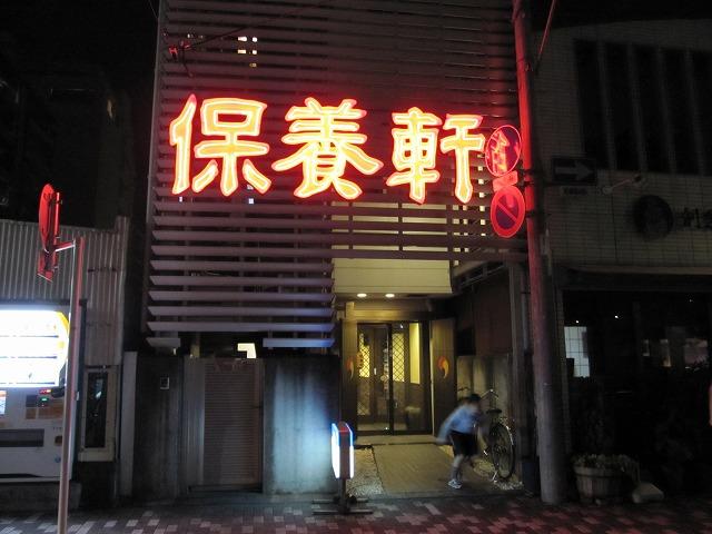 保養軒 name=