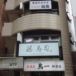 品川駅前すし処 藤寿司 - 品川駅港南口出て正面のビル2階