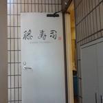 品川駅前すし処 藤寿司 - 2階の入口