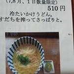 うどん屋麺之介 大阪店 -